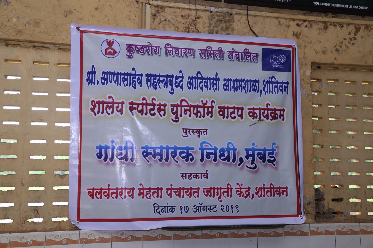 Sports uniforms distribution function banner